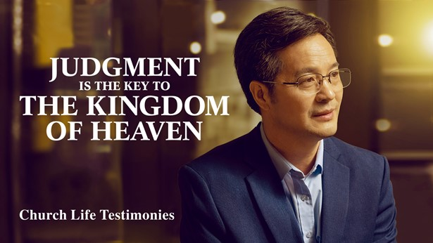 Judgment Is the Key to the Kingdom of Heaven