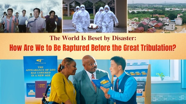 The World Is Beset by Disaster: How Are We to Be Raptured Before the Great Tribulation?