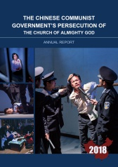 2018 Annual Report on the Chinese Communist Government's Persecution of The Church of Almighty God