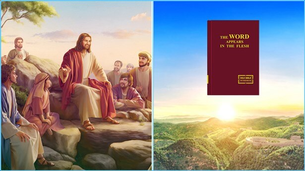 1. What are the differences between the words expressed by the Lord Jesus in the Age of Grace and the words expressed by Almighty God in the Age of Kingdom?