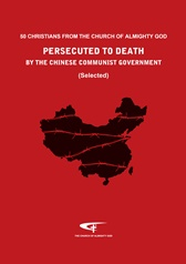 50 Cases of Christians From The Church of Almighty God Persecuted to Death by the Chinese Communist Government (Selected)