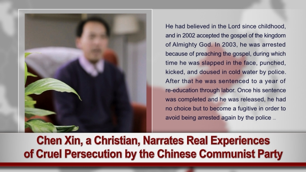 Chen Xin, a Christian, Narrates Real Experiences of Cruel Persecution by the Chinese Communist Party